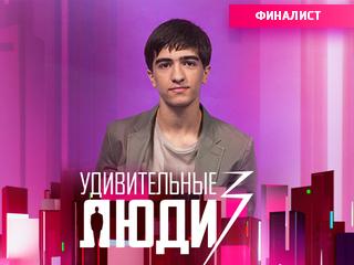 Артем  Мартиросов