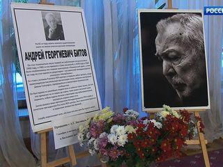 Друзья и коллеги вспоминают Андрея Битова