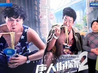 «Сделано в Китае». Поднебесная завоевывает киноиндустрию