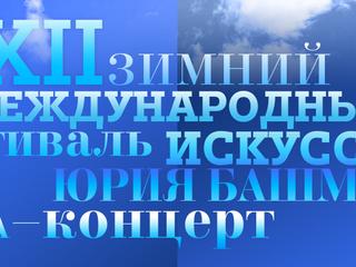XII Зимний международный фестиваль искусств Юрия Башмета