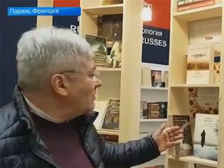 Евгений Водолазкин рассказал о Международном книжном салоне в Париже