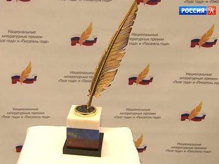В Москве вручили премии «Поэт года» и «Писатель года»