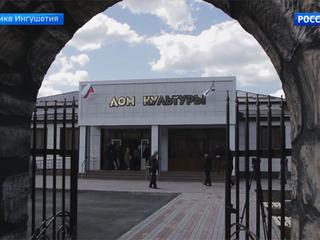Министр культуры РФ и глава Ингушетии открыли первый ДК в отдаленном селе