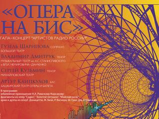 """Гала-концерт «Артистов """"Радио России""""»"""