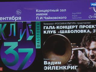 Абонементы 59 и 59А. Московская филармония и «Россия К» представляют совместный проект