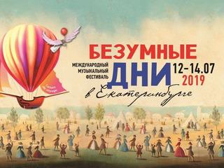 Российский квартет саксофонистов открыл фестиваль «Безумные дни» в Екатеринбурге