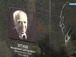 Памятник Владимиру Этушу открыли на Новодевичьем кладбище