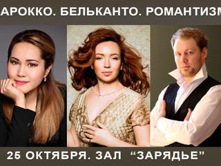 """Оперный гала-концерт """"Артистов Радио России"""""""