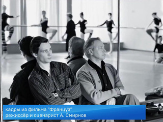 В Москве прошёл пресс-показ фильма «Француз»