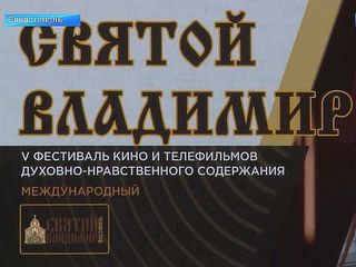 В Севастополе начал работу кинофестиваль «Святой Владимир»