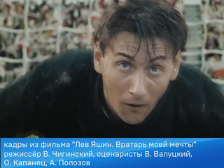 В Москве прошла пресс-конференция, посвященная выходу фильма «Лев Яшин. Вратарь моей мечты»