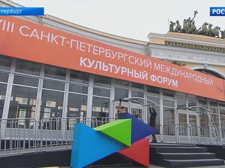 Международный культурный форум собирается в Санкт-Петербурге
