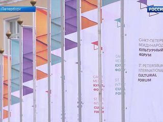 В Санкт-Петербурге прошел второй день Международного культурного форума