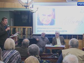 В Москве наградили лауреатов премии им. Фазиля Искандера