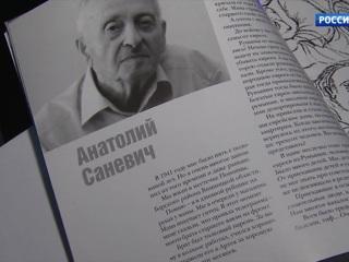 В Москве представили книгу российских школьниц о выживших во времена Холокоста