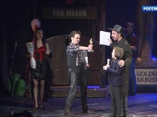 Московский Губернский театр отметил свое шестилетие вручением премии «Золотой Мухин»