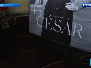 Дирекция кинопремии «Сезар» в полном составе ушла в отставку