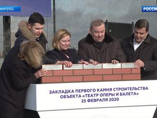 Первый камень филиала Большого театра заложат в Калининграде 25 февраля