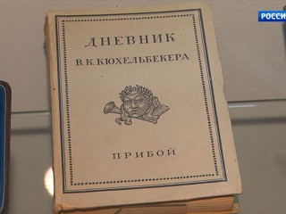 Государственный музей Пушкина посвятил новую выставку 195-летию восстания декабристов