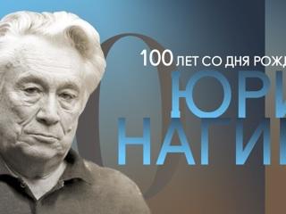 К 100-летию со дня рождения Юрия Нагибина