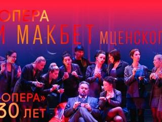 Праздничная программа к 30-летию Московского музыкального театра «Геликон-опера»