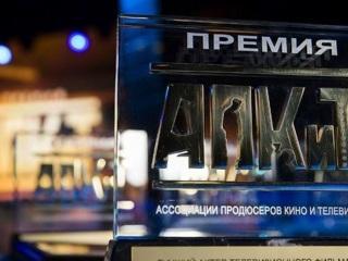 Ассоциация продюсеров кино и телевидения назовет победителей своей премии