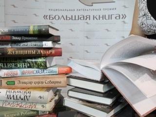 Романы Кибирова, Рубиной, Идиатуллина вошли в шорт-лист «Большой книги»