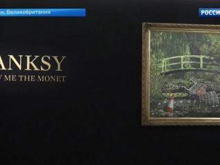 Картина Бэнкси «Покажи мне Моне» выставлена на аукцион Sotheby's