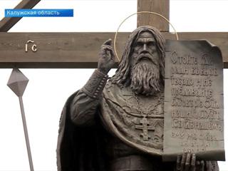 Памятник протопопу Аввакуму открыли в калужском Боровске