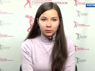 Василина Свиридова рассказала о Международном студенческом фестивале ВГИК