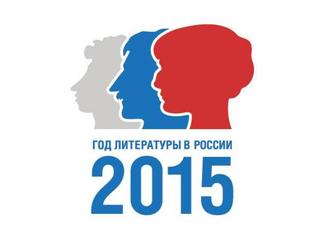 Выступление о годе литературы в россии