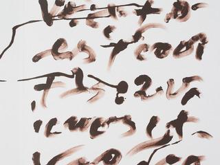 """Антони Тапиес Иллюстрация к книге И.Бродского """"Римские элегии"""" / Автор: Фото предоставлено Борисом Фридманом"""