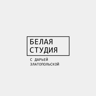 Белая студия