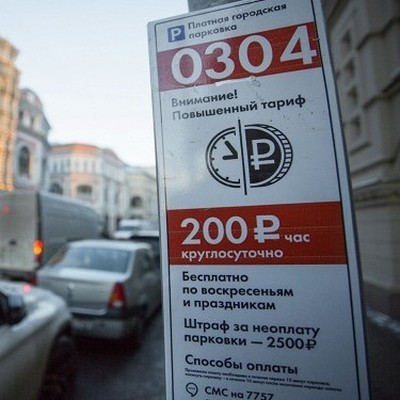 В Москве временно ограничена возможность оплатить парковку