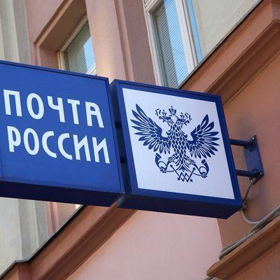 85 млрд рублей из бюджета просит «Почта России»