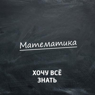 ХВЗ. Математика