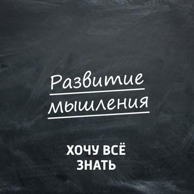 ХВЗ. Развитие мышления