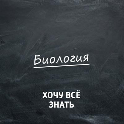 ХВЗ. Биология