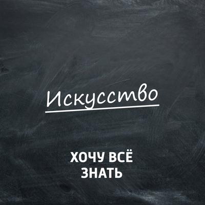 ХВЗ. Искусство
