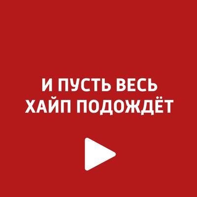 И пусть весь хайп подождёт