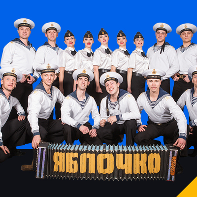 Балет ансамбля песни и пляски Черноморского флота