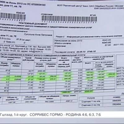 Названа сумма долга россиян за ЖКУ