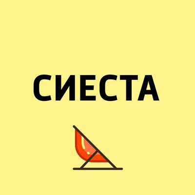 Сиеста