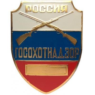 Памятник сотрудникам Госохотнадзора открыли в Приморье