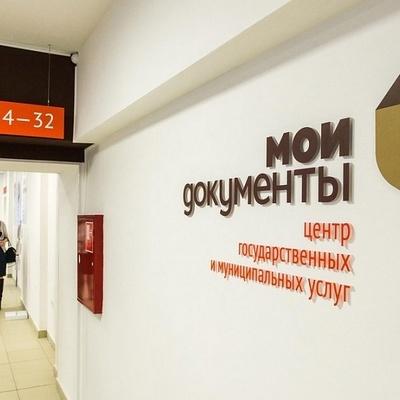 В Москве возобновляется работа МФЦ