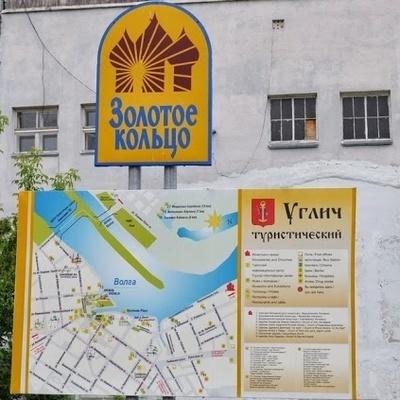 Город Углич войдет в известный туристический маршрут