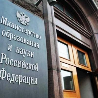 Минобрнауки содействует расследованию хищения средств у министерства