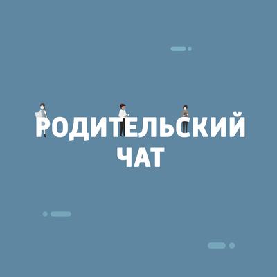 Родительский чат