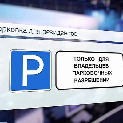 Москвичи могут вносить платежи за резидентное парковочное разрешение по частям