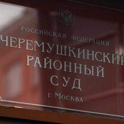 Черемушкинский суд Москвы арестовал на два месяца сообщника подпольной сети, которые собирали деньги для ИГИЛа